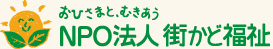大阪市 NPO法人街かど福祉|西成区,浪速区の就労支援B型事業施設